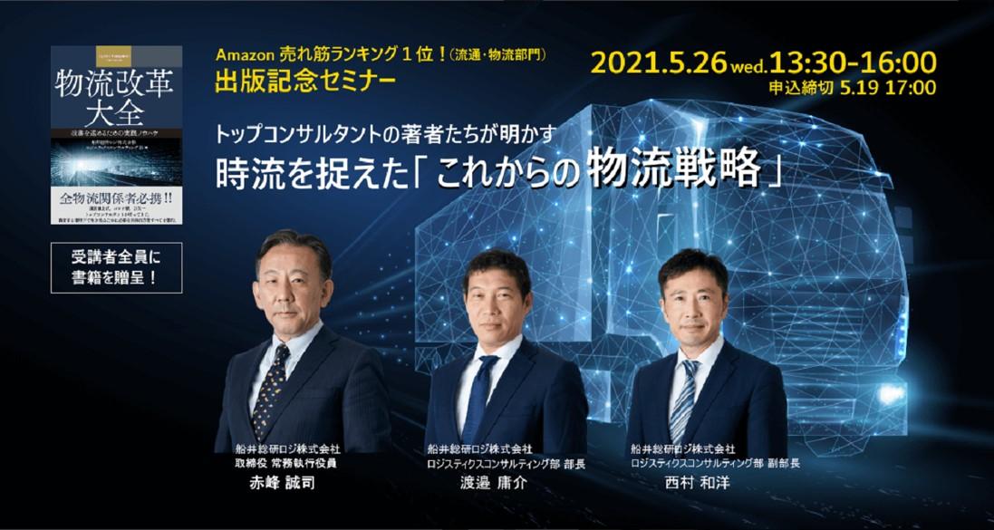 これからの物流戦略(物流改革大全 出版記念セミナー)|船井総研ロジ株式会社