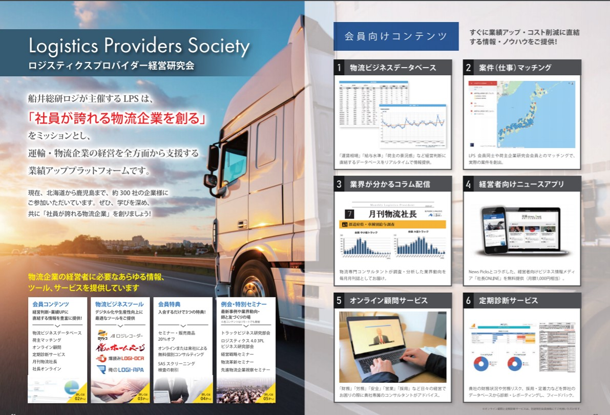 ロジスティクスプロバイダー経営研究会 船井総研ロジ株式会社