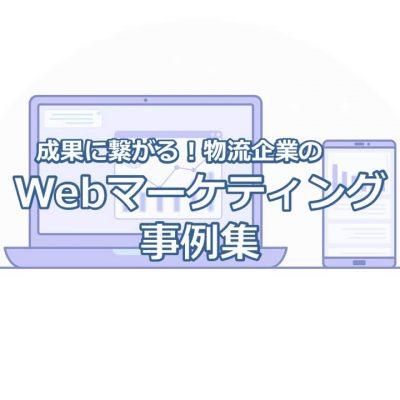 成果につながる!物流企業のWEBマーケティング事例集
