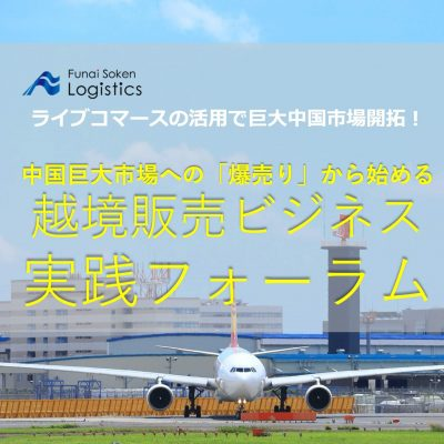 3億円/時間の売上を作ったライブコマースの効果的活用法「日本の良品を世界のユーザーへ!アフターコロナの越境販売手法徹底公開セミナー」