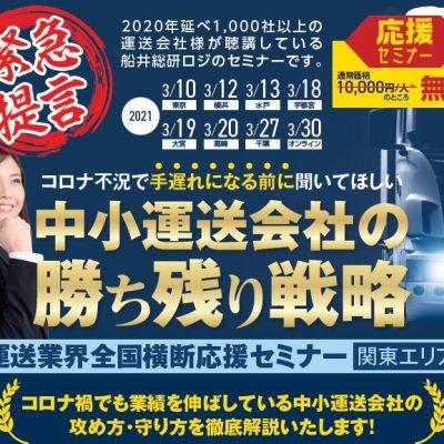 運送業界全国横断応援セミナー【関東エリア】