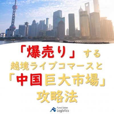 成功のために抑えておくべきポイントを解説!「「爆売り」する越境ライブコマースと「中国巨大市場」攻略法」