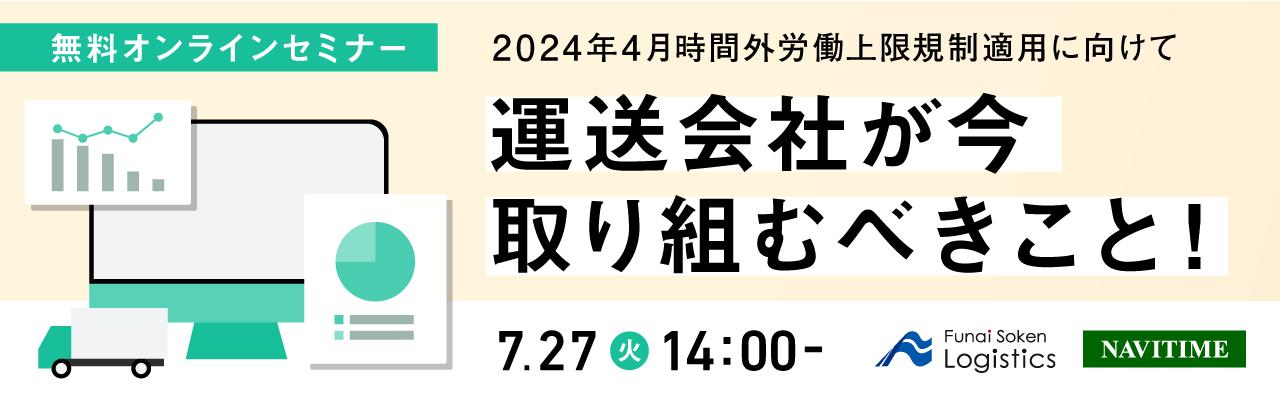 2024年4月罰則付き時間外労働上限規制適用に向けて、 運送会社が今取り組むべきこと!|船井総研ロジ株式会社