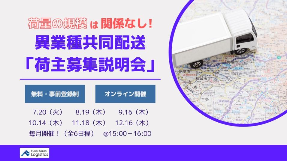 異業種共同配送説明会|船井総研ロジ株式会社