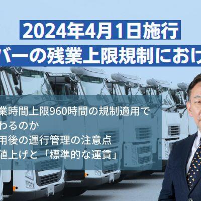 動画:時間外労働の上限規制をわかりやすく解説|2024年4月1日施行「ドライバー(運送業)の年間残業時間上限960時間の規制適用」