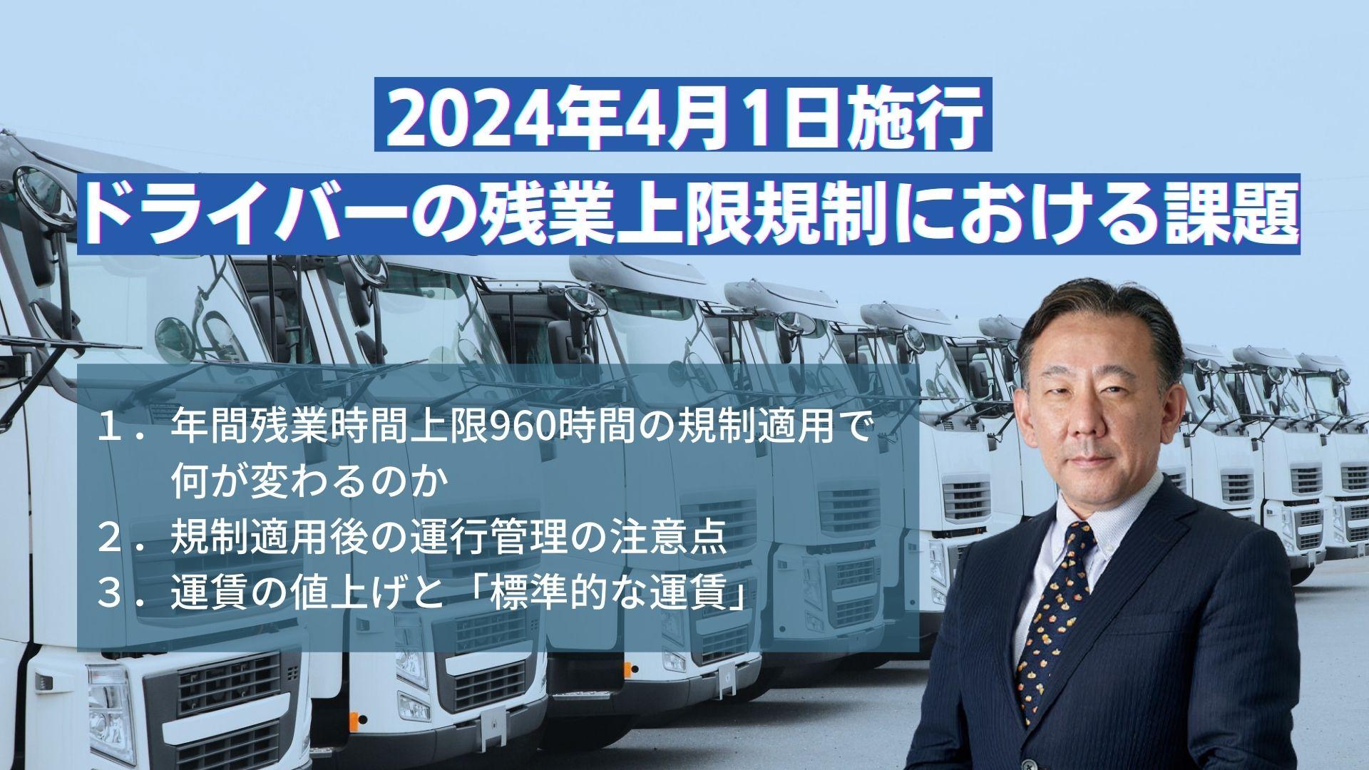 2024年4月1日施行:ドライバーの残業上限規制における課題