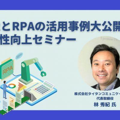 生産性を最大化させるためのヒントを学べます「OCRとRPAの活用事例大公開!生産性向上セミナー」