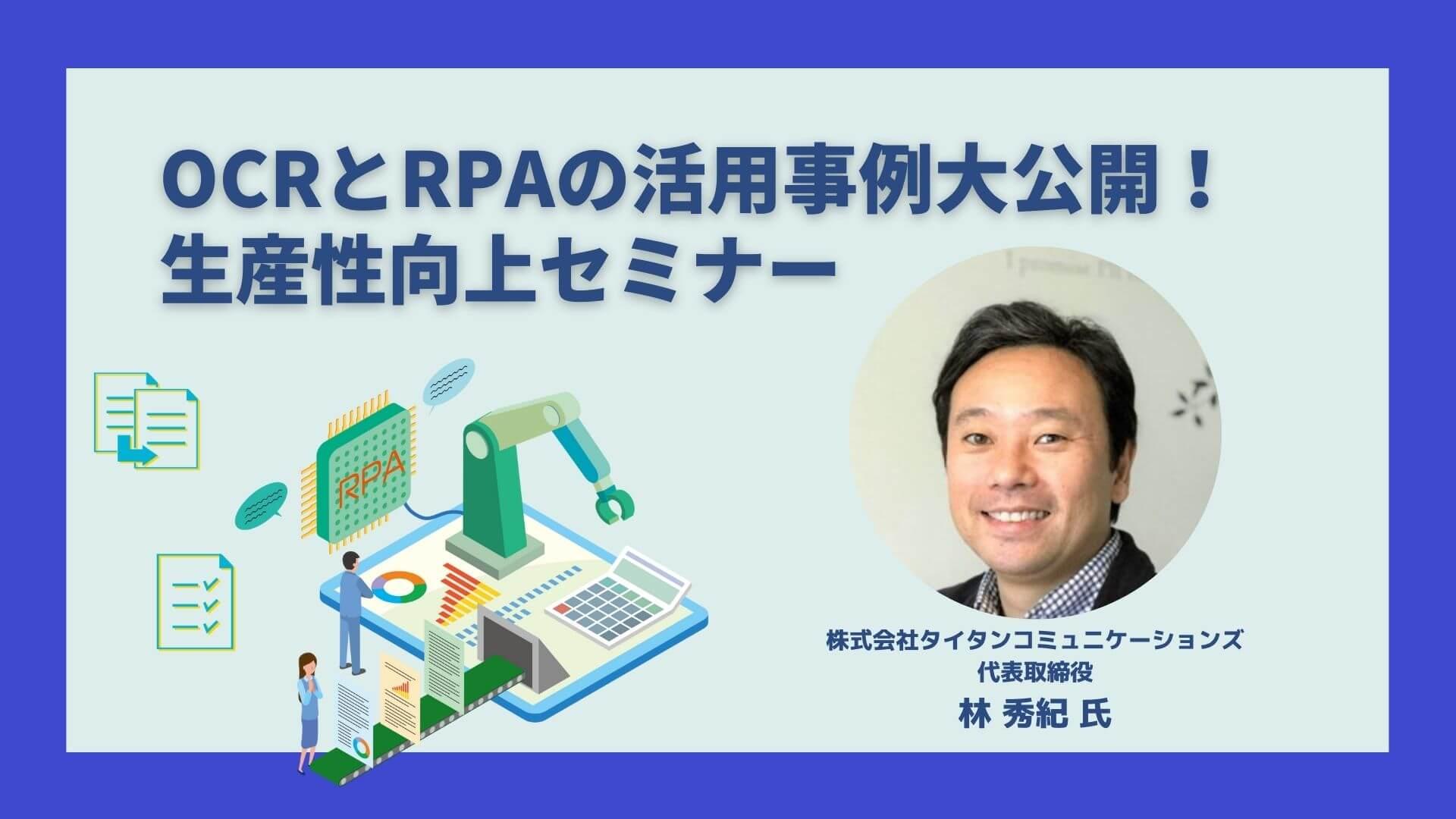 <無料>OCRとRPAの活用事例大公開!生産性向上セミナー