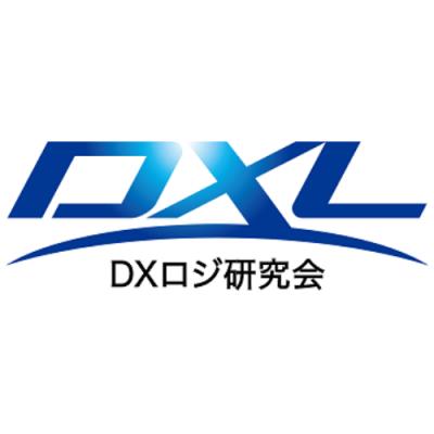 DXロジ研究会