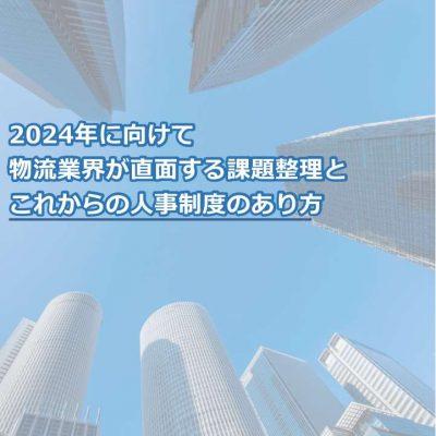 2024年に向けて、物流業界が直面する課題整理とこれからの人事制度のあり方