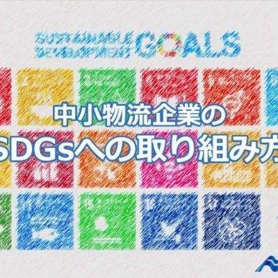 中小物流企業のSDGsへの取り組み方