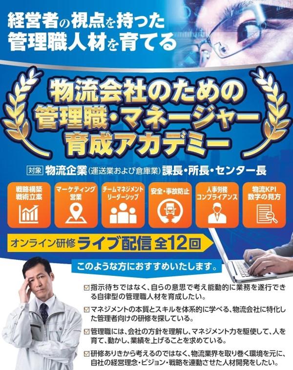 物流会社のための管理職・マネージャー育成アカデミー|船井総研ロジ株式会社