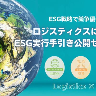 ESG戦略で競争優位を築く!「ロジスティクスにおけるESG実行の手引き公開セミナー」