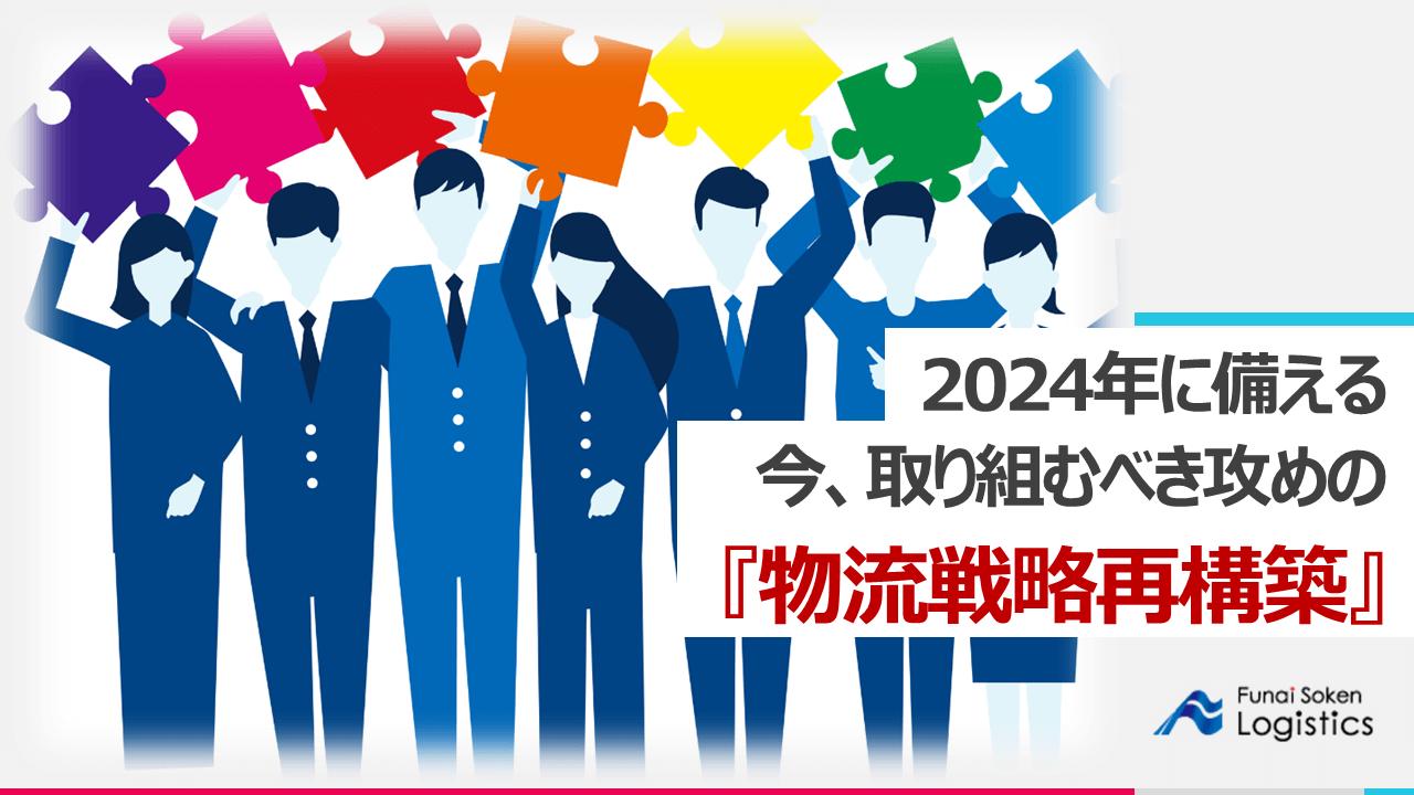 2024年に備える今取り組むべき攻めの物流戦略再構築