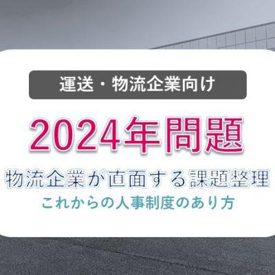 2024年問題とは?物流企業が直面する課題整理 ~これからの人事制度のあり方~