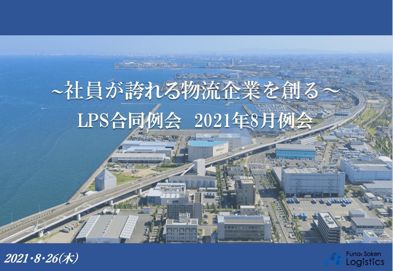 月度LPS合同研究部会