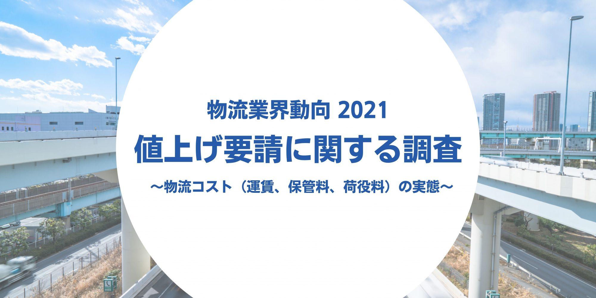 物流業界動向 値上げ要請に関する調査-2021年-