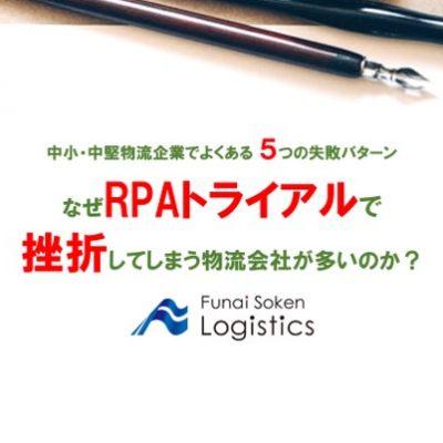 なぜRPAトライアルで挫折してしまう物流会社が多いのか?