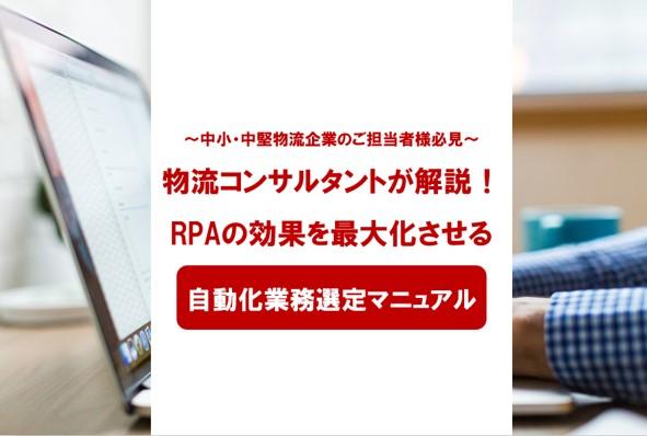 RPAの効果を最大化させる自動化業務選定マニュアル